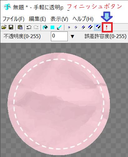手軽に透明pngの使用デモーフィニッシュボタン