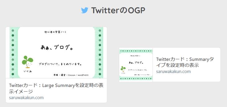 ホームイメージ画像のサイズ確認、TwitterのOGP表示
