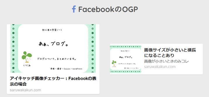 ホームイメージ画像のサイズ確認、FacebookのOGP表示