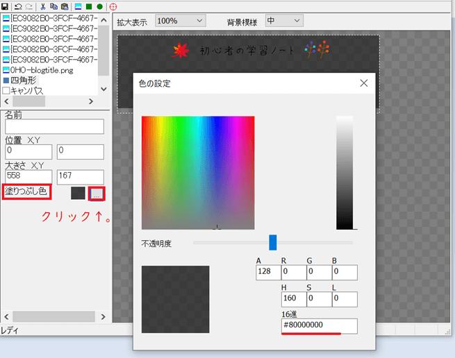 手軽に透明重ね、透過合成ソフトの使用例、背景の色変更