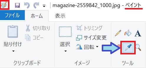 [Windows] ペイントで画像の文字消し・物消しをする方法、色の選択