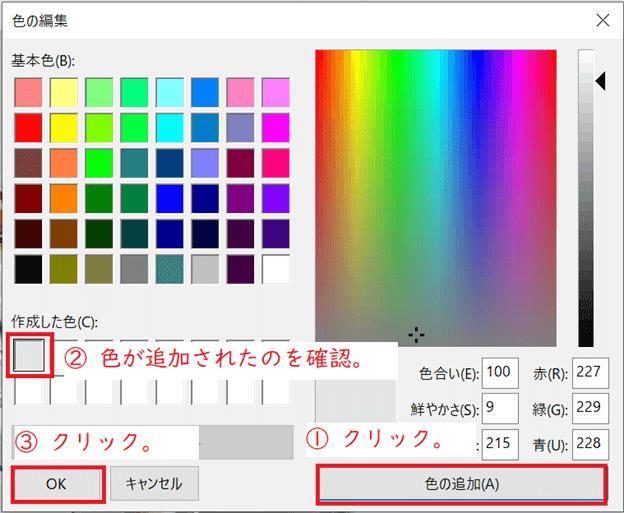 [Windows] ペイントで画像の文字消し・物消しをする方法、色の作成3