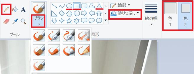[Windows] ペイントで画像の文字消し・物消しをする方法、ツールの選択