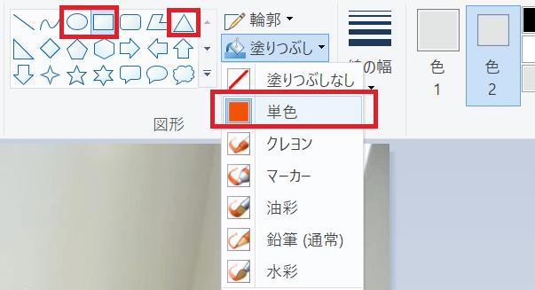 [Windows] ペイントで画像の文字消し・物消しをする方法、塗りつぶしの機能
