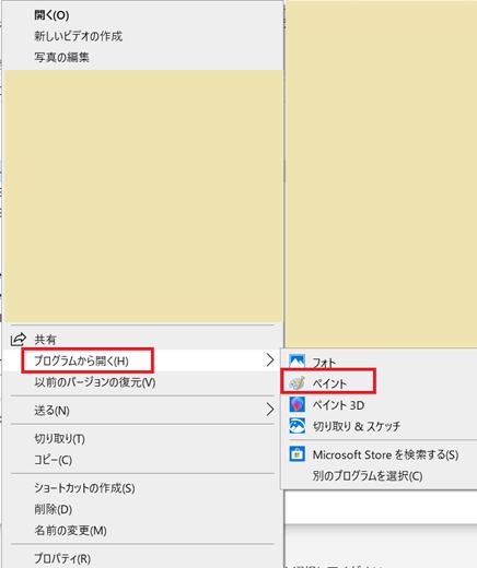 [Windows] ペイントで画像の文字消し・物消しをする方法、ペイントで画像を開く