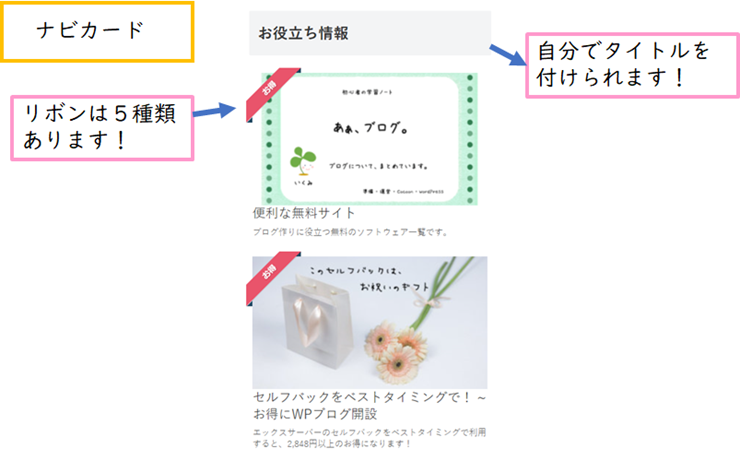 Cocoonブログ ナビカード紹介
