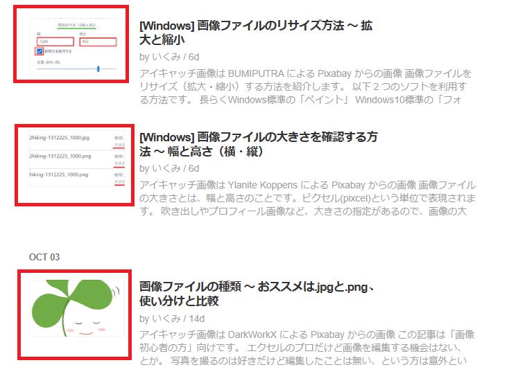 Feedly/RSS画面にアイキャッチが表示されていない