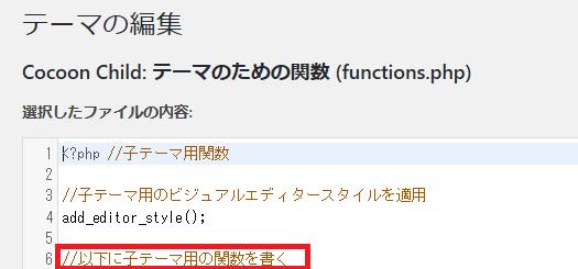FeedlyとRSSにアイキャッチ画像を表示させる方法、//以下に子テーマ用の関数を書く