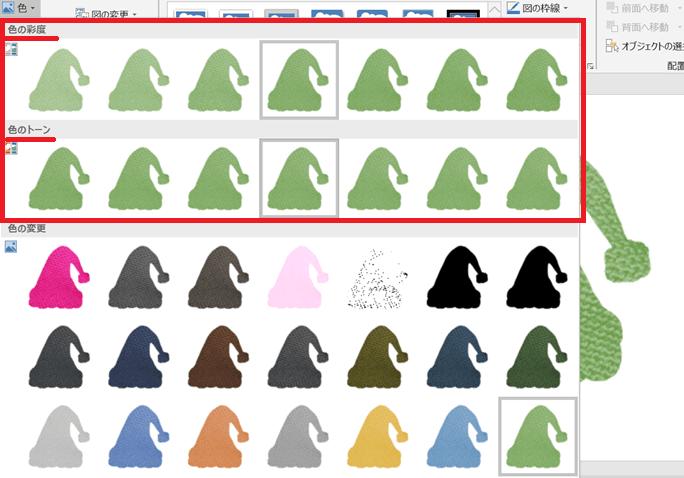 パワーポイントの色変更機能使用例2