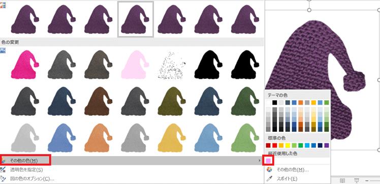 パワーポイントの色変更機能、その他の色機能の使用例
