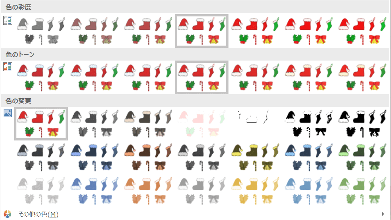 パワーポイントの色変更機能使用例4