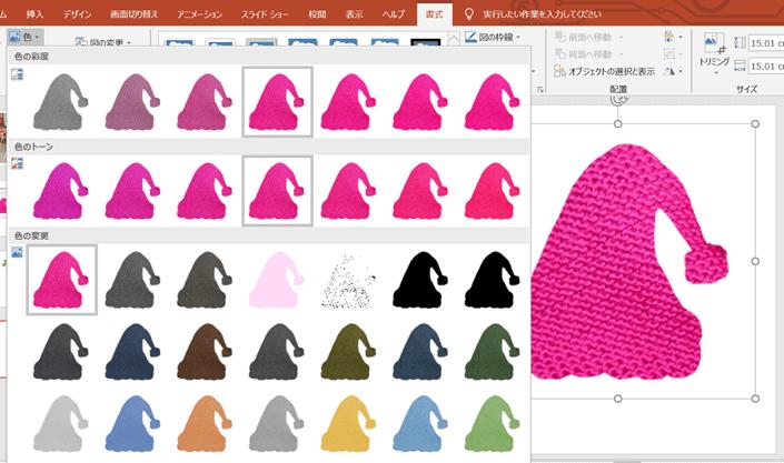 パワーポイントの色変更機能使用例