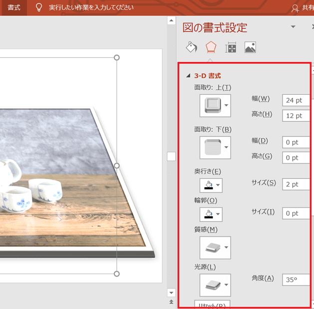 パワーポイント図の効果3D詳細設定
