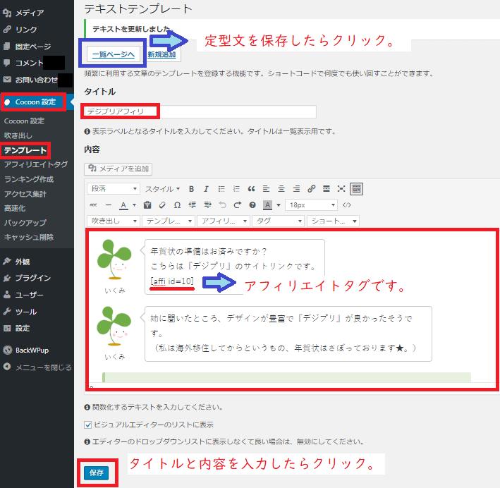 Cocoon 定型文機能の設定例