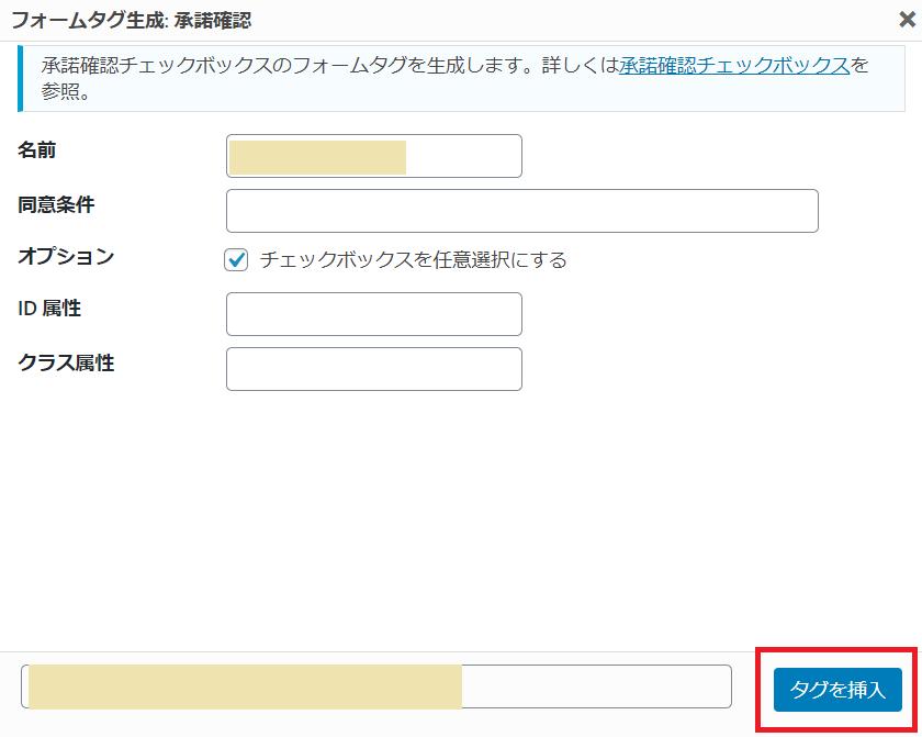 スパムメール対策 コンタクトフォーム