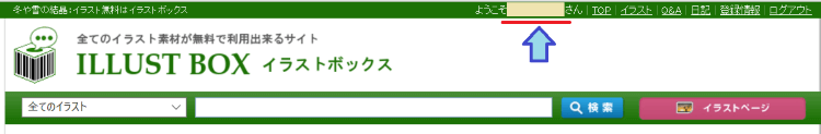 イラストボックス ユーザーページリンク
