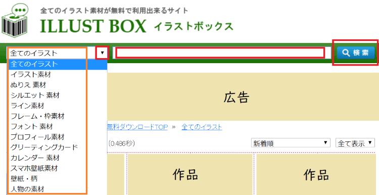 イラストボックス使い方