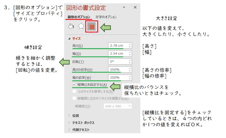 パワポ基本機能でプロフィールアイコン(アバター)作り、大きさと傾きの細かい設定