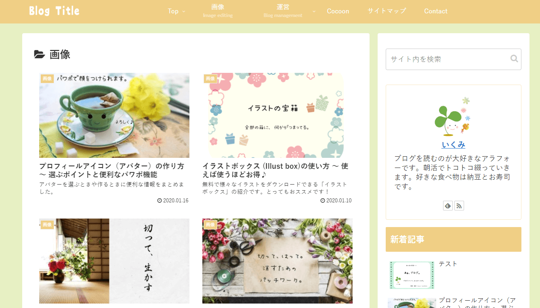 Cocoonサイトキーカラー・サイトキーテキストカラー・サイト背景色・ロゴ画像を設定