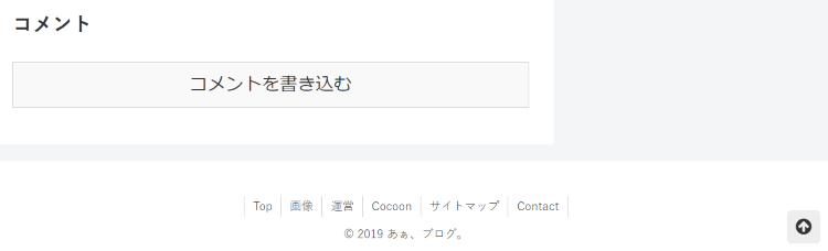 Cocoon フッターとコメント欄 初期設定色