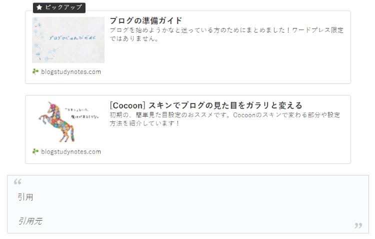Cocoon ブログカードと引用スタイル 初期設定色
