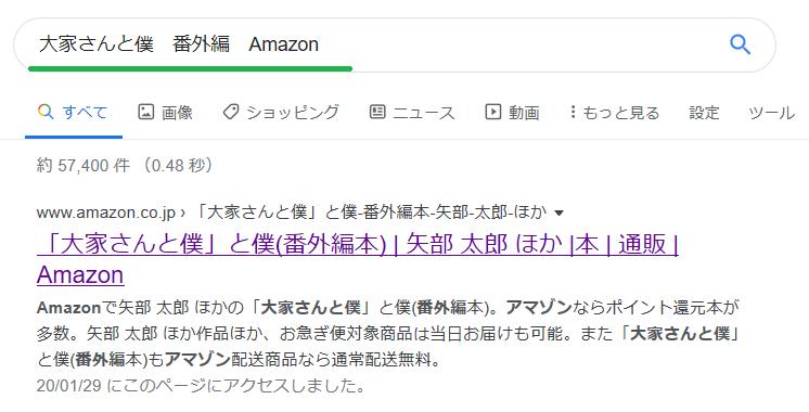 もしもアフィリエイト アマゾン・楽天・ヤフーショッピングのリンク作成手順 かんたんリンク使い方 商品検索