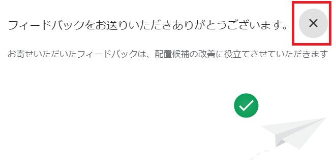 フィードバック送信確認メッセージを閉じる