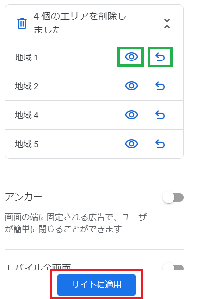 目のアイコンは表示・非表示のトグルボタン、やじるしマークは設定解除のボタン、サイトに適用ボタンをクリック