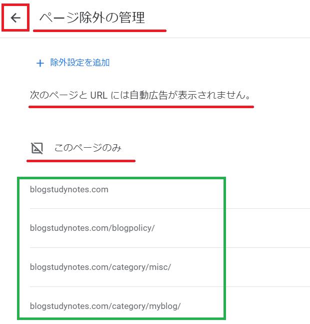 [ページ除外の管理]の左にある矢印アイコンをクリック