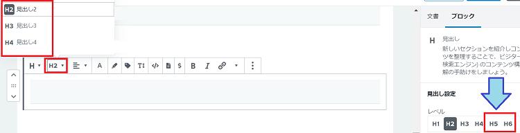 WordPressブロック 見出しレベルの設定方法