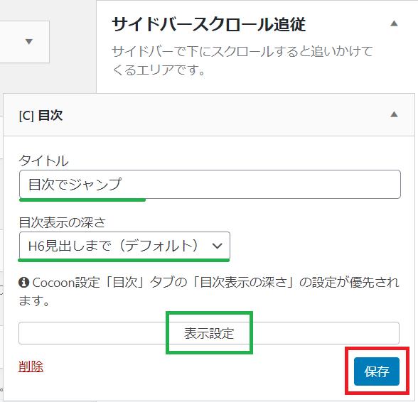 Cocoon目次ウィジェット設定手順 入力例、[保存]をクリック