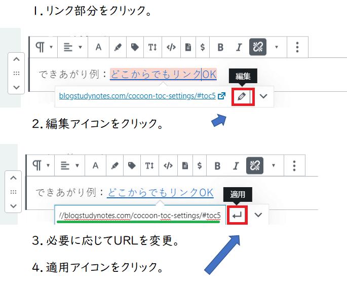 テキストリンク設定の変更手順