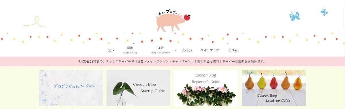 WordPress Cocoon ヘッダー画像サンプル、センターメニュー