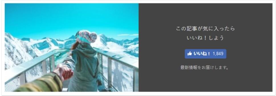 [Cocoon]FBボックスウィジェット、いいねボタンサンプル