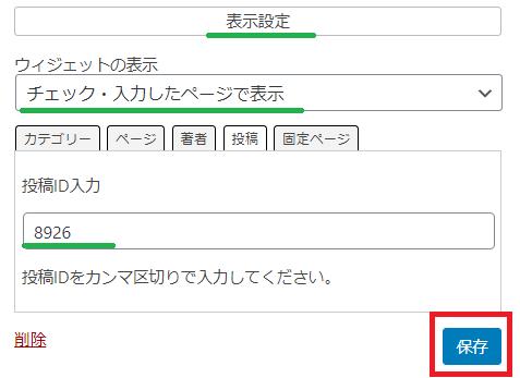 [Cocoon] ウィジェットの表示設定使用例