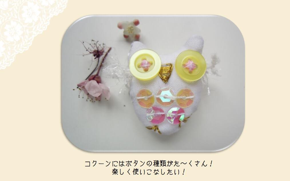 Cocoon ボタンの種類