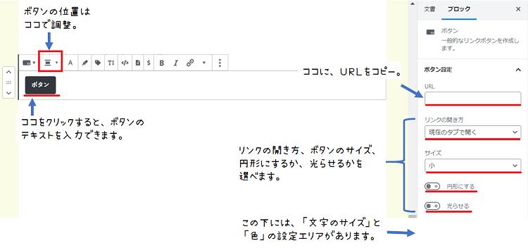 [Cocoon]URLを設定できるボタン挿入手順、URLコピペ・リンクの開き方・サイズ・形・効果を選択