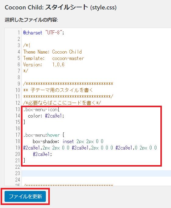 Font Awesomeアイコンとボックスメニュー枠の色変更 CSS ファイルへの記述場所 スタイルシート