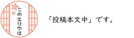 ウィジェットエリアのデモ 投稿本文中