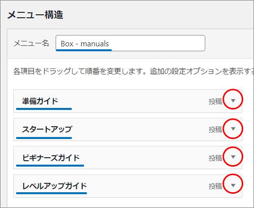 Font Awesomeアイコンの色変更 ~ Cocoonボックスメニュー 手順