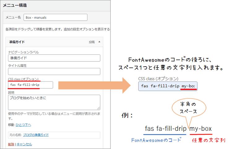 Font Awesomeアイコンの色変更 CSS ckassにスペースと任意の文字列追加