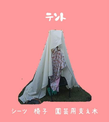 テント作り