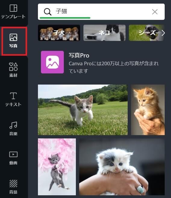 Canvaの使い方、写真の挿入方法、写真の検索