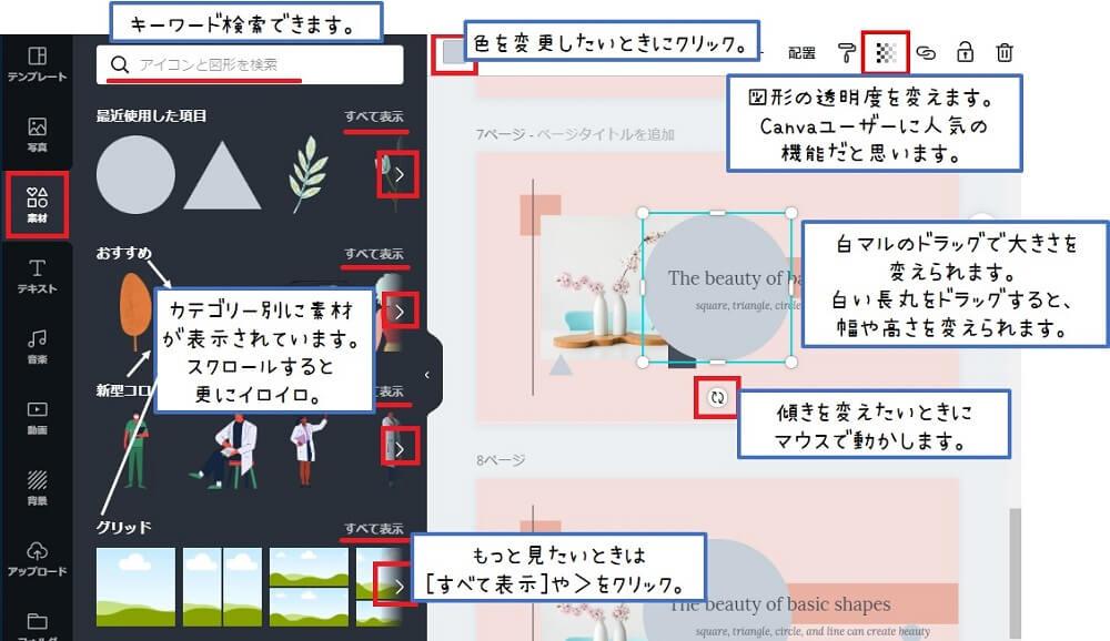 Canvaの使い方、素材の挿入方法と編集方法