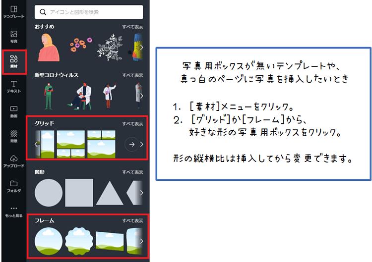 Canvaの使い方、写真の挿入方法、写真ボックスの挿入