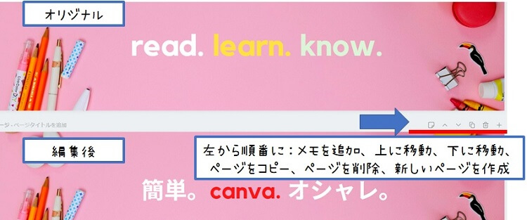 Canvaの使い方、便利な機能 コピー、新しいページを追加
