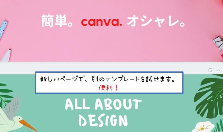 Canvaの使い方、便利な機能 新しいページを追加