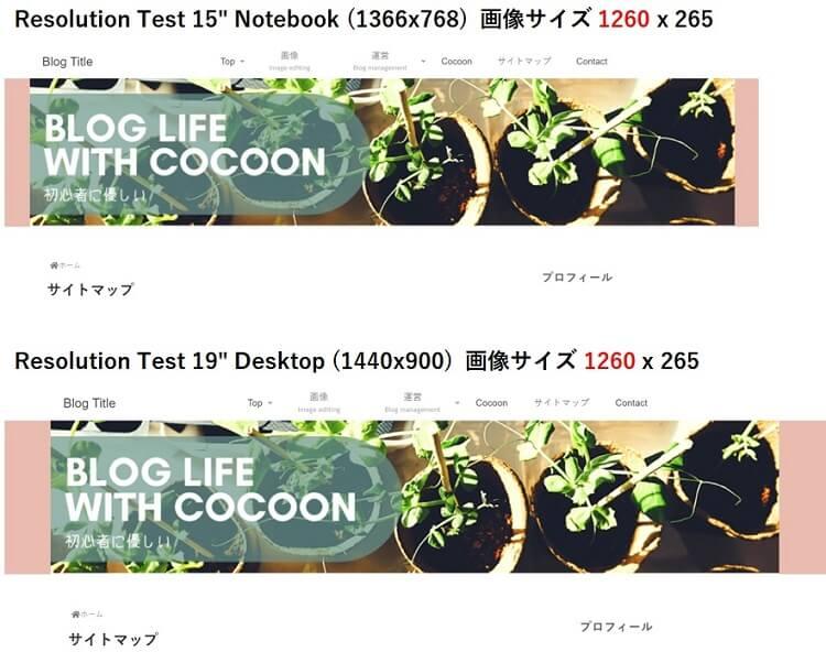 "Resolution Test 15"" Notebook (1366x768)と19"" Desktop (1440x900)    画像サイズ 1260 x 265"