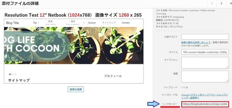 WordPressブログ 画像のURLの確認方法