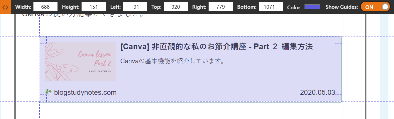 Page Ruler Redux使い方